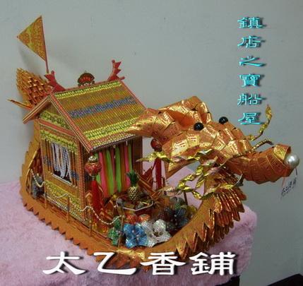 鎮店之寶-船屋04.jpg
