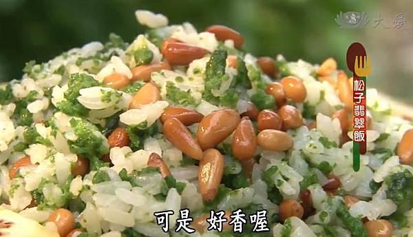 松子翡翠飯