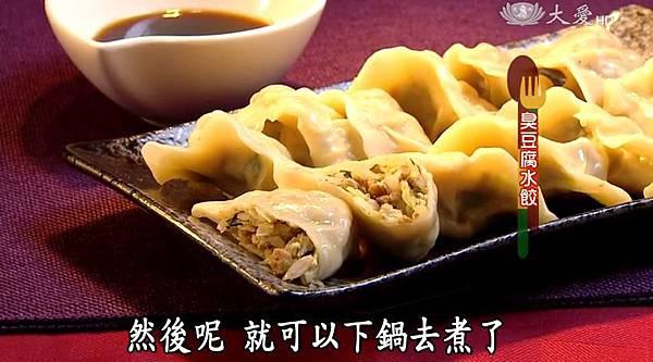 臭豆腐水餃