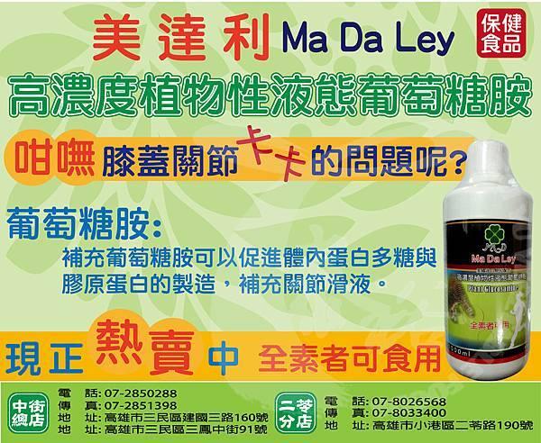 61010300051高濃度植物液態葡萄糖胺液2-w-01