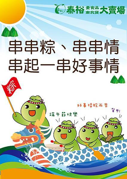 預購粽子海報2017-04