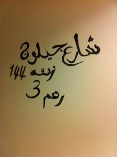 阿拉伯文的店址