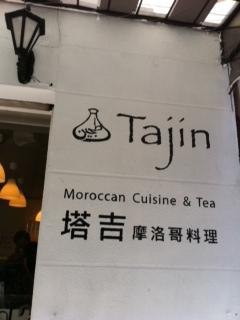完成餐廳外牆的logo