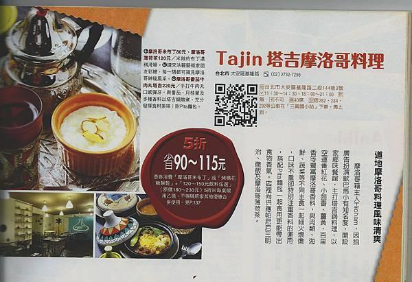 Taipei Walker專訪