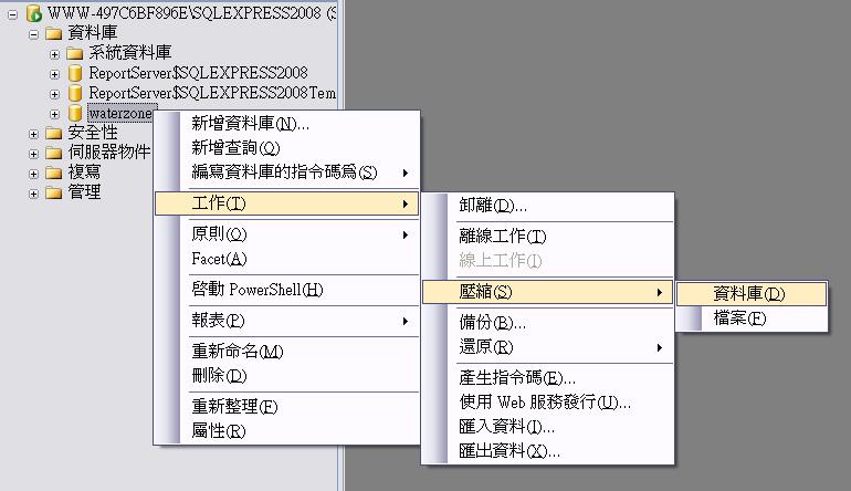 SQLServer資料庫壓縮.jpg