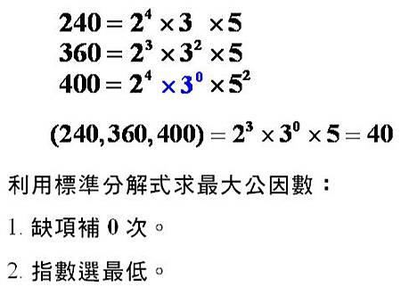 最大公因數標準分解式法1.jpg