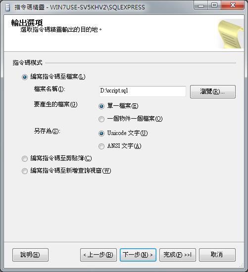 SQL_2008_to_2005_09.jpg