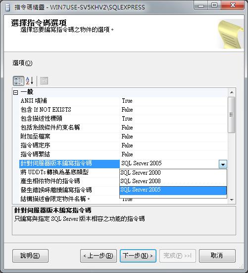 SQL_2008_to_2005_04.jpg