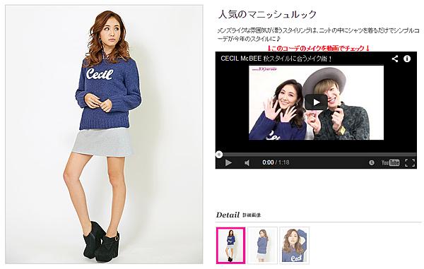 2014-10-29 日本澀谷109 NET SHOP - 秋冬流行的造型&彩妝