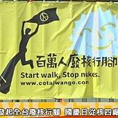 反核行腳:世代公義的廢核1