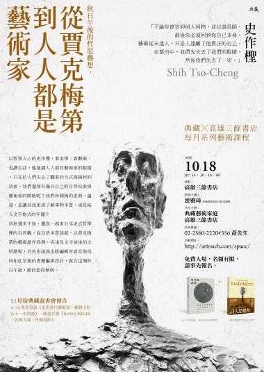 典藏10月說書會海報2-380x536