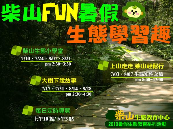 柴山FUN暑假 生態教育系列活動