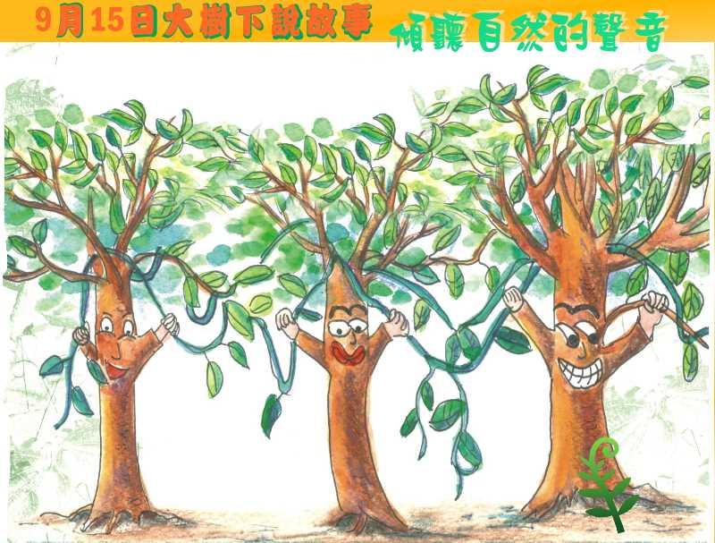 10月15日大樹下說故事宣傳