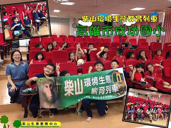 20141021環教列車-成功國小