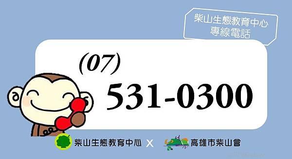 柴山中心專線電話.jpg