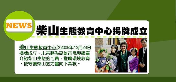 柴山生態教育中心揭牌成立.JPG