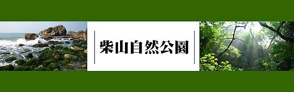 柴山自然公園.bmp