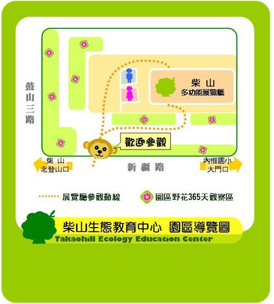 園區導覽圖1.JPG