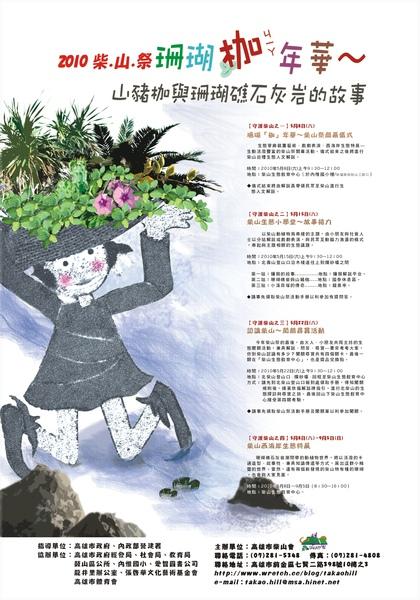 2010柴山祭海報.JPG