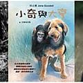珍古德博士與黑猩猩.bmp