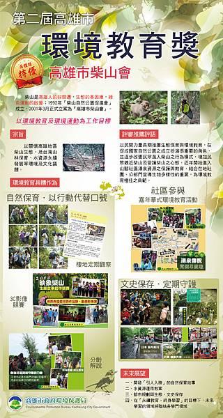 高雄市柴山會-第二屆高雄市環境教育獎