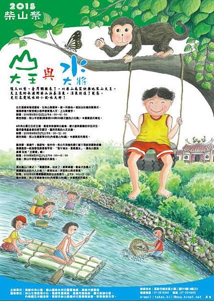 2015柴山祭海報