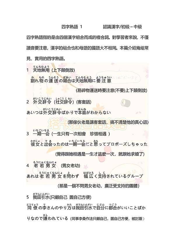熟語 漢字