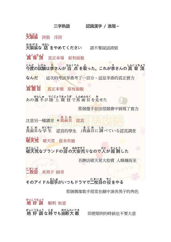 熟語 三 字 【中学受験】三字熟語の問題プリント