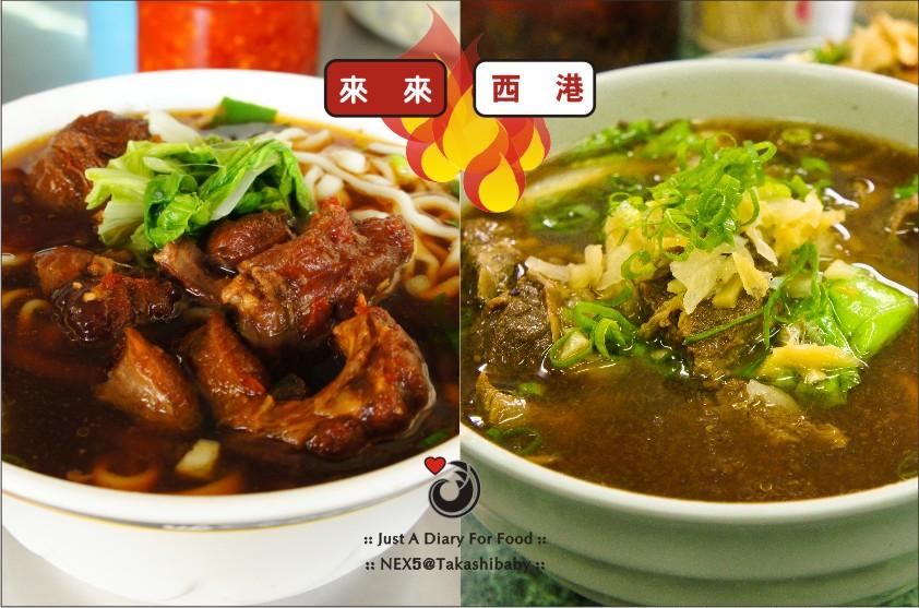 台中-忠孝路-牛肉麵PK-1.jpg