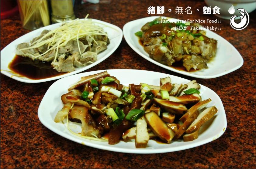 台中-大智路-無名好吃豬腳麵食-19.jpg