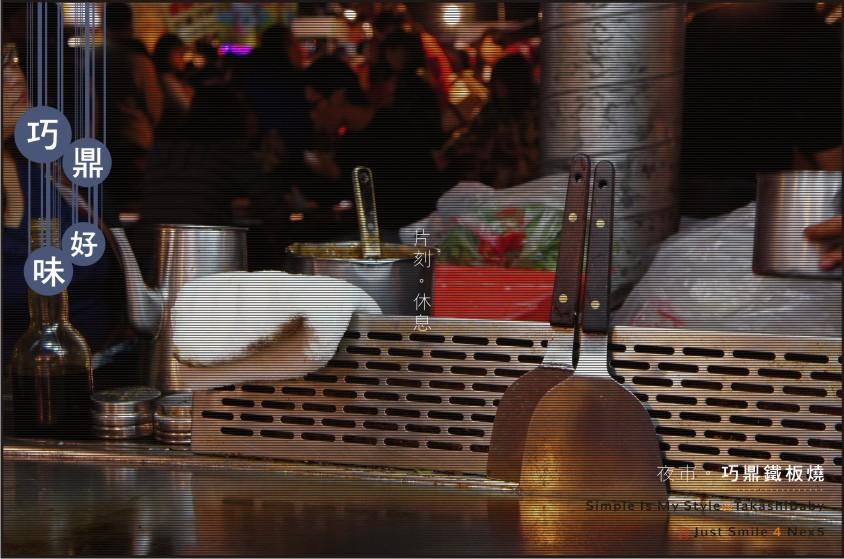 台中-復訪夜市巧鼎鐵板燒-2-2.jpg