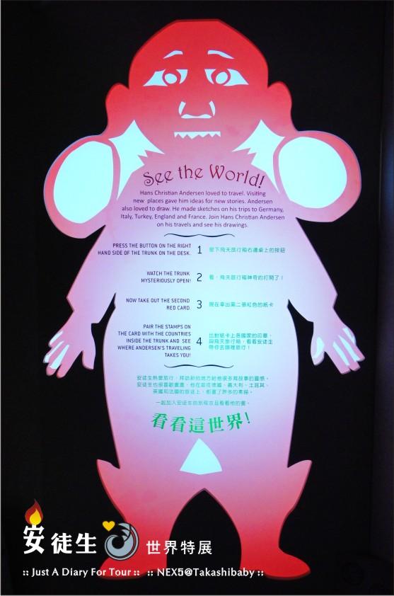 台中國美館-安徒生世界特展-131.jpg