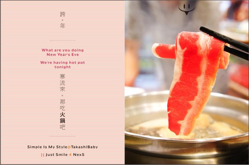 跨年夜吃火鍋-1.jpg