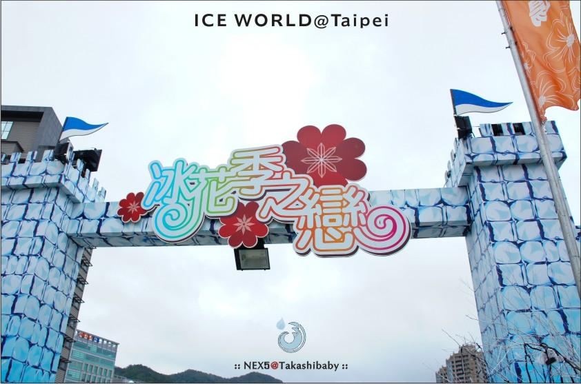 台北冰雕-1-0-2.jpg