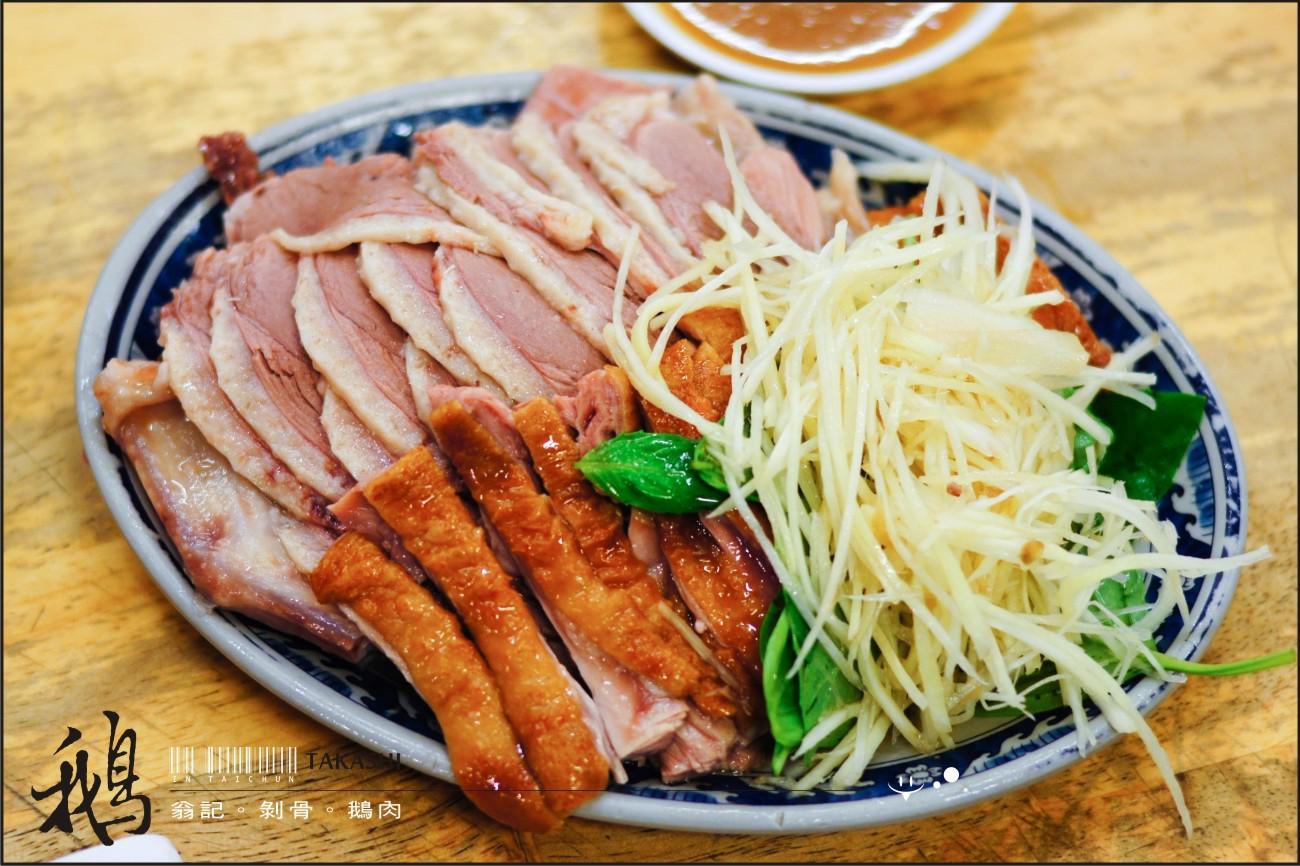 台中-翁記剝皮鵝肉-12.jpg