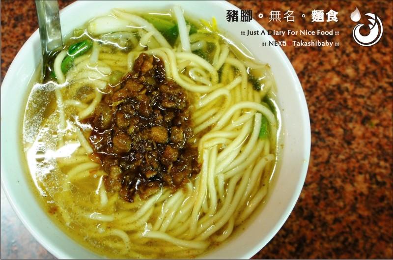 台中-大智路-無名好吃豬腳麵食-1.jpg