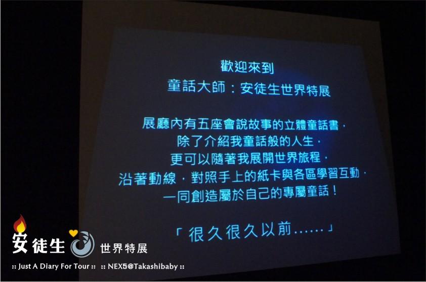 台中國美館-安徒生世界特展-72.jpg