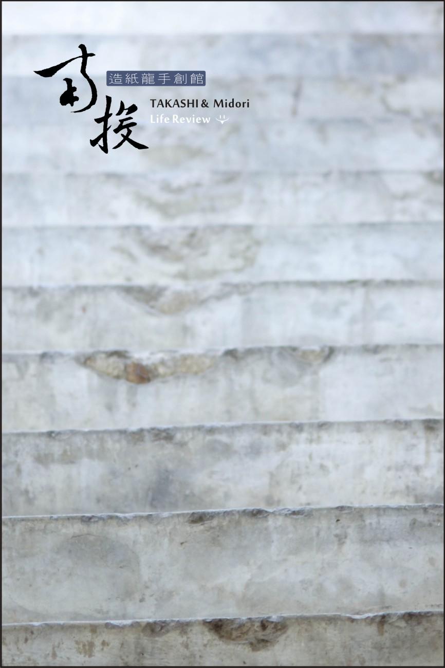 南投行-造紙龍手創館-Ⅰ-41.jpg