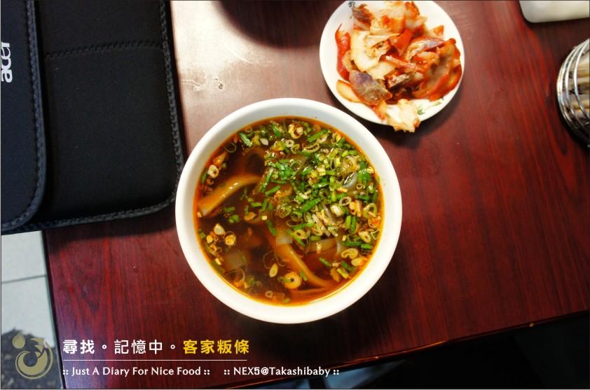 台北-劉師傅客家粄條-2.jpg