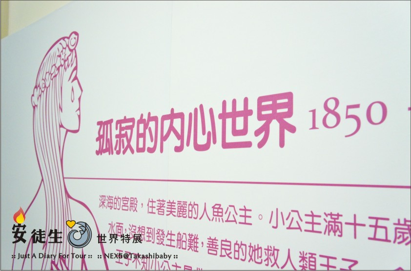 台中國美館-安徒生世界特展-170-1.jpg