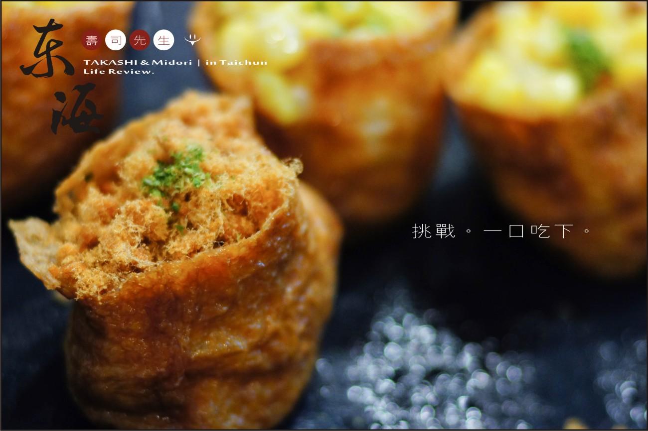 東海-壽司先生-11.jpg