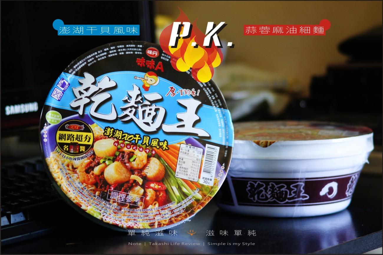 味味A-乾麵評比-3.jpg