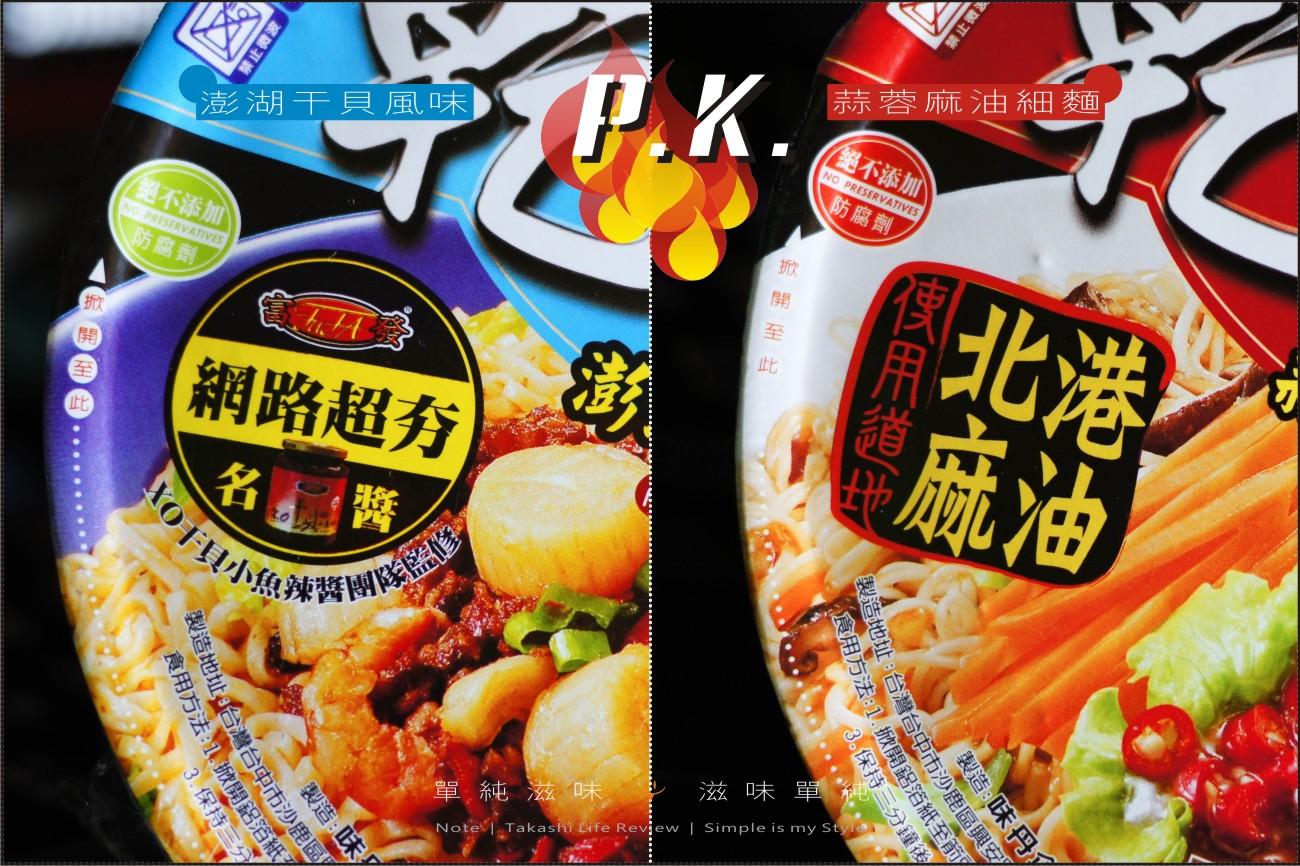 味味A-乾麵評比-4.jpg