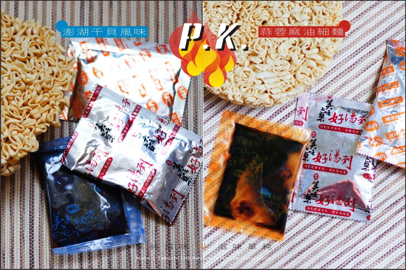 味味A-乾麵評比-5.jpg