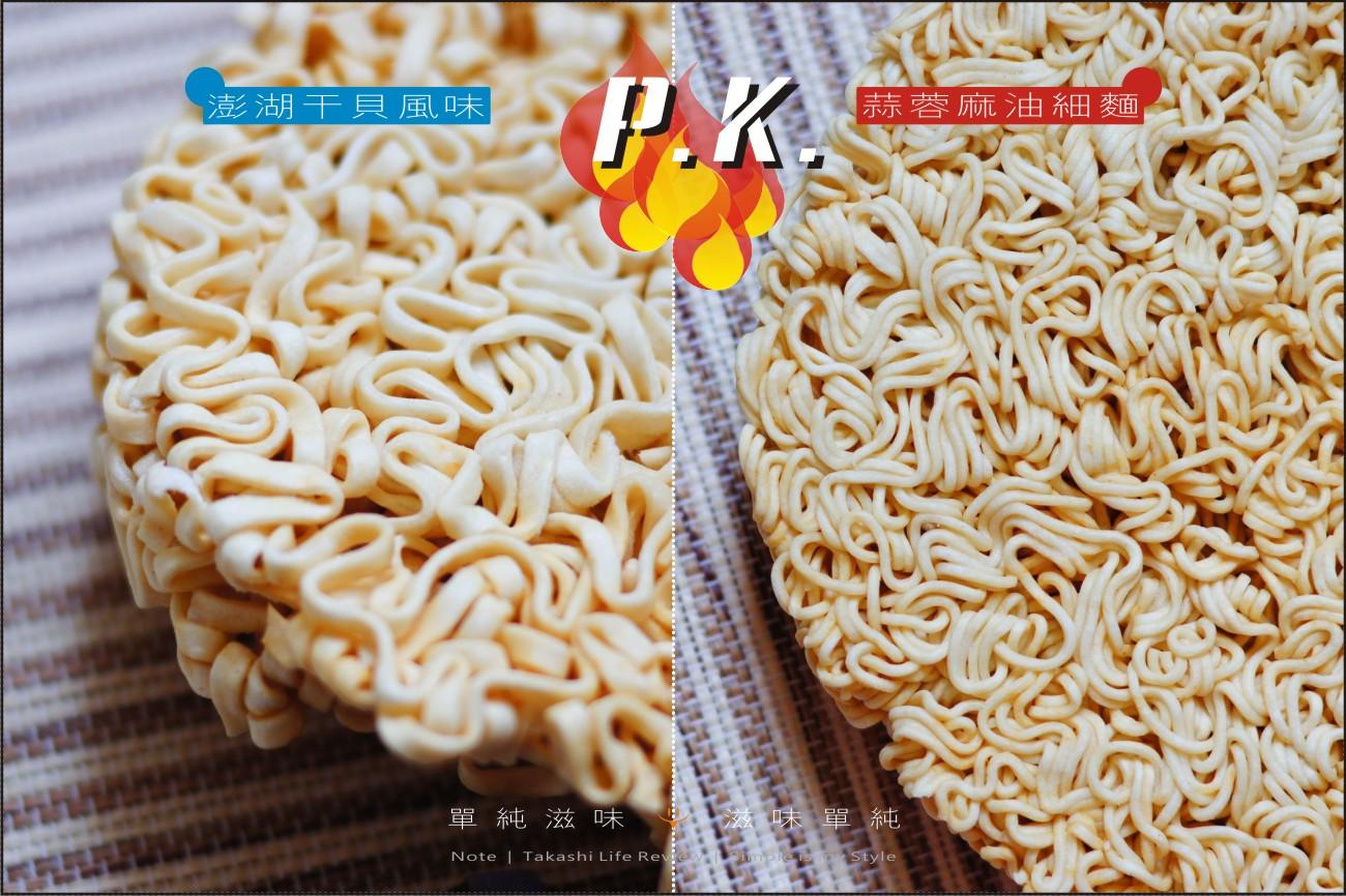 味味A-乾麵評比-7.jpg