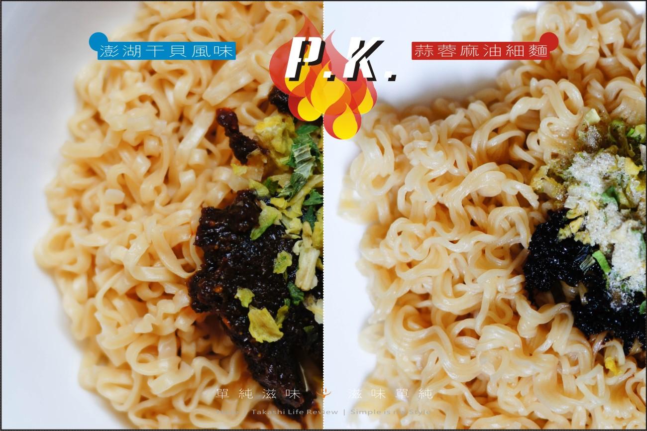 味味A-乾麵評比-13.jpg
