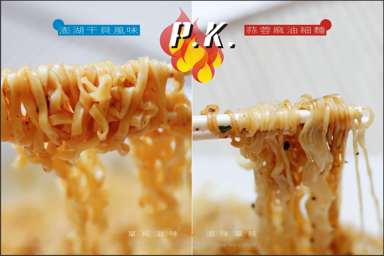 味味A-乾麵評比-14.jpg