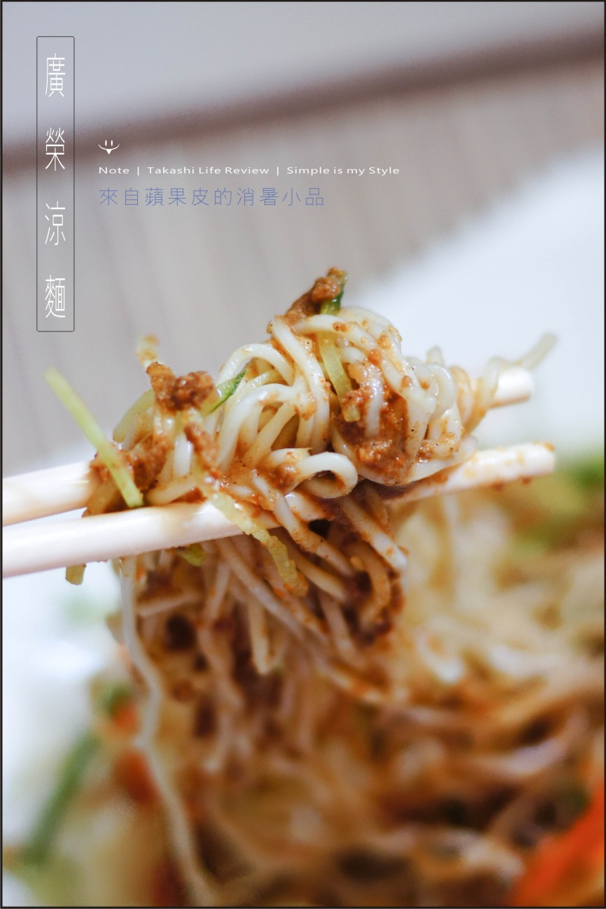 廣榮涼麵-蘋果皮好禮-5.jpg