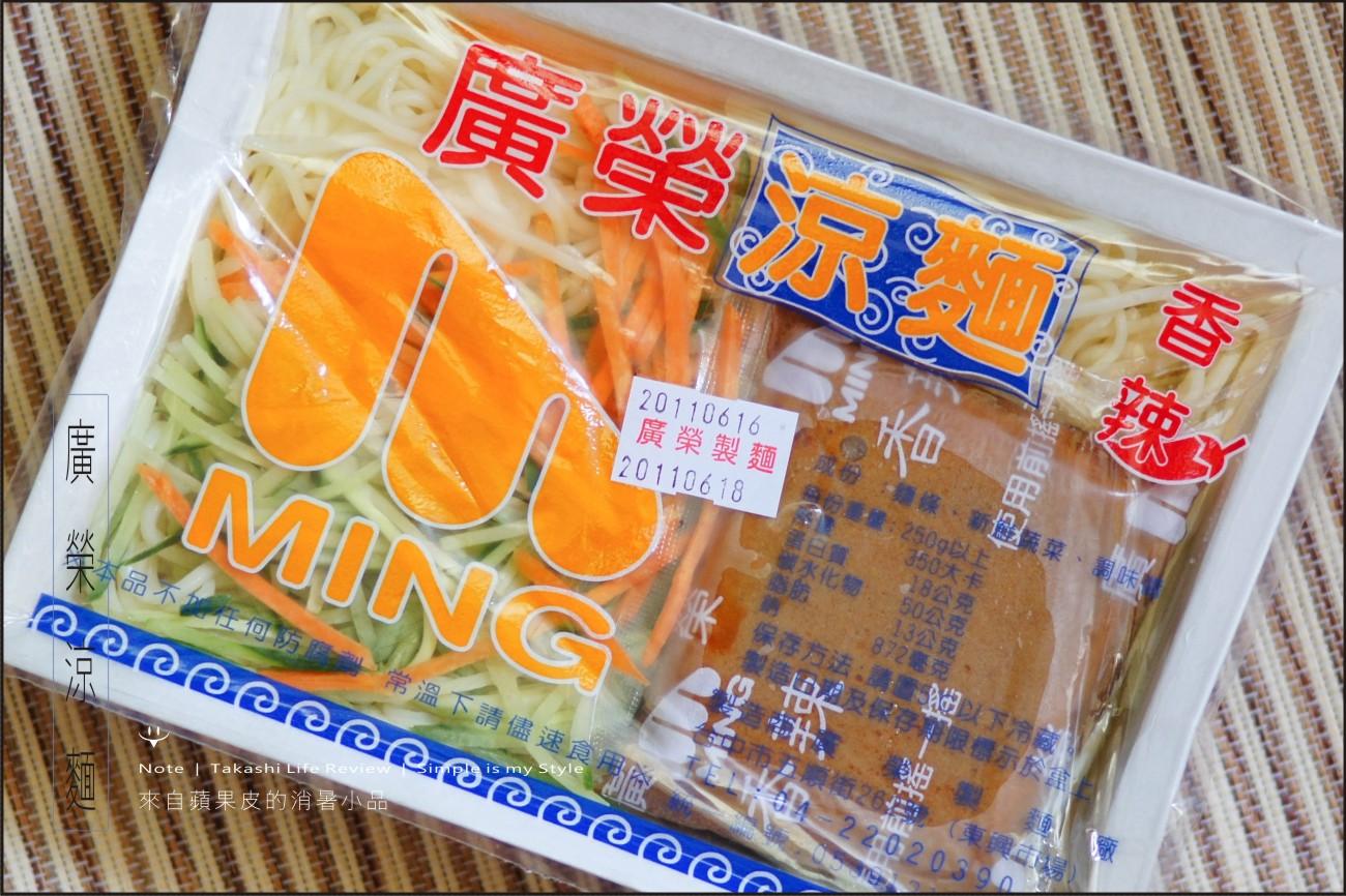 廣榮涼麵-蘋果皮好禮-2.jpg