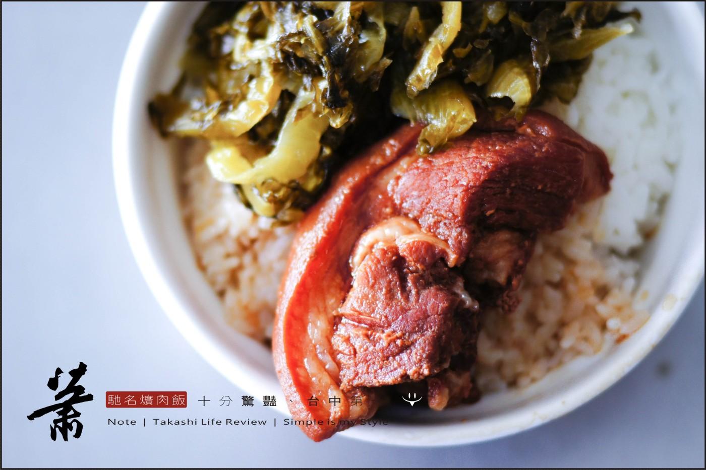 台中大智路-蕭-爌肉飯-1.jpg